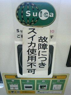 故障中のSuica
